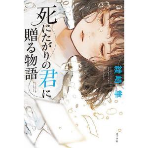 日曜はクーポン有/ 死にたがりの君に贈る物語 Swallowtail Waltz/綾崎隼|bookfan PayPayモール店