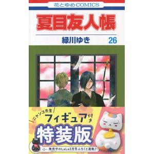 〔予約〕夏目友人帳 26巻 ニャンコ先生フィギュア付き特装版/緑川ゆき