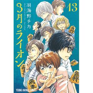 3月のライオン March comes in...の関連商品10