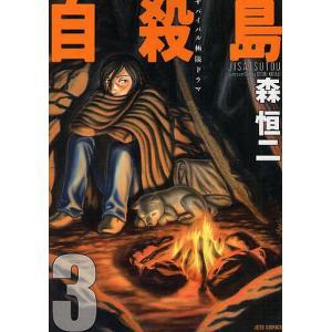 自殺島 サバイバル極限ドラマ 3/森恒二