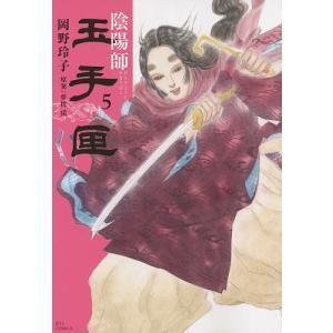 陰陽師玉手匣 5/岡野玲子/夢枕獏