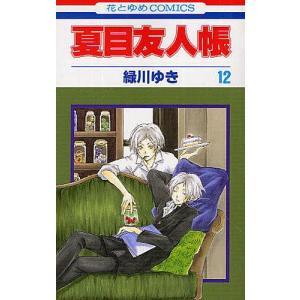 夏目友人帳 12/緑川ゆき