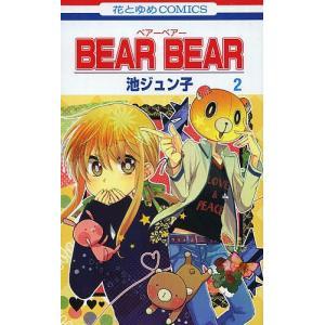 BEAR BEAR 2/池ジュン子