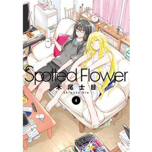 〔予約〕Spotted Flower 4/木尾士目