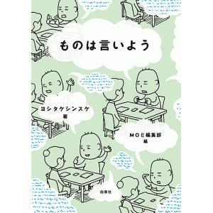 ものは言いよう/ヨシタケシンスケ/MOE編集部