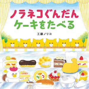 日曜はクーポン有/ ノラネコぐんだんケーキをたべる/工藤ノリコ