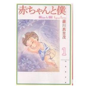 赤ちゃんと僕 第1巻/羅川真里茂