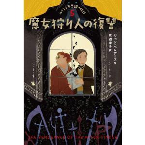 ルイスと不思議の時計 5/ジョン・ベレアーズ/三辺律子