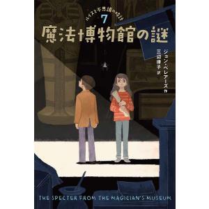 ルイスと不思議の時計 7/ジョン・ベレアーズ/三辺律子