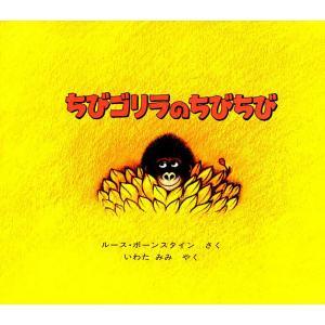 著:ルース・ボーンスタイン 訳:岩田みみ 出版社:ほるぷ出版 発行年月:1978年08月
