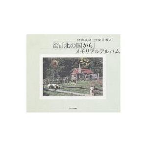 「北の国から」メモリアルアルバム 完全保存版/島田和之