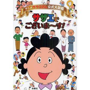 アニメ「サザエさん」公式大図鑑サザエでございま〜す!...