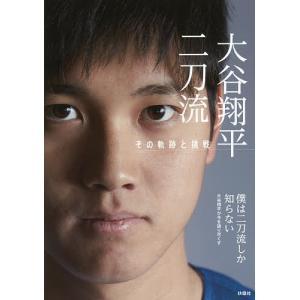 大谷翔平二刀流 その軌跡と挑戦/週刊SPA!編集部/中條未来/ホリバトシタカ