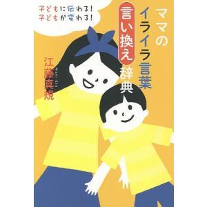 著:江藤真規 出版社:扶桑社 発行年月:2015年09月 キーワード:子育て しつけ