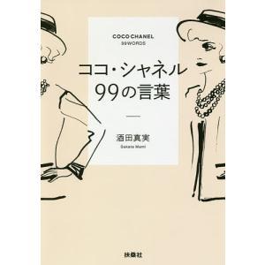 ココ・シャネル99の言葉/酒田真実