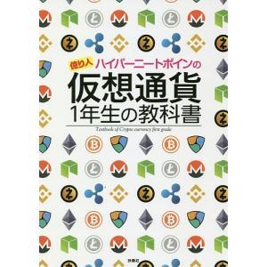 億り人ハイパーニートポインの仮想通貨1年生の教科書/ポイン@ハイパーニート