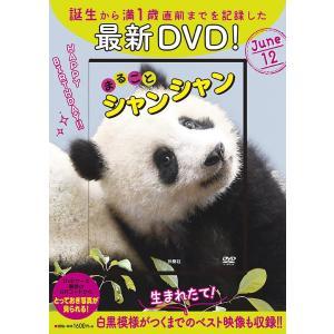DVD まるごとシャンシャン