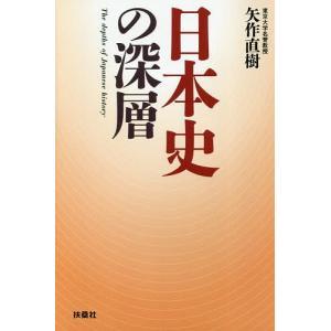 日本史の深層/矢作直樹|boox