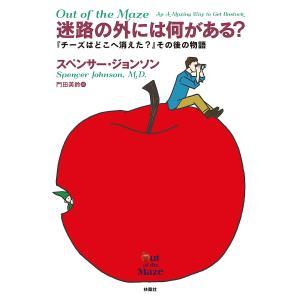 迷路の外には何がある? 『チーズはどこへ消えた?』その後の物語/スペンサー・ジョンソン/門田美鈴