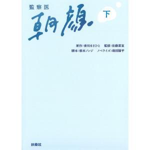 監察医朝顔 下/香川まさひと/佐藤喜宣/根本ノンジ
