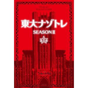 東大ナゾトレ SEASON2第1巻/松丸亮吾
