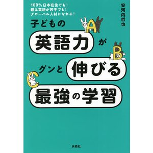 毎日クーポン有/ 子どもの英語力がグンと伸びる最強の学習 100%日本在住でも!親は英語が苦手でも!グローバル人材になれる!/安河内哲也 bookfan PayPayモール店