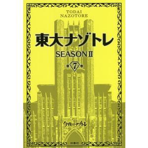 日曜はクーポン有/ 東大ナゾトレ SEASON2第7巻/松丸亮吾|bookfan PayPayモール店