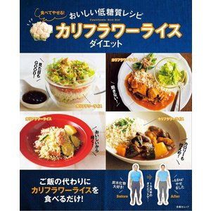 食べてやせる!カリフラワーライスダイエット おいしい低糖質レシピ/金本郁男/石川みゆき