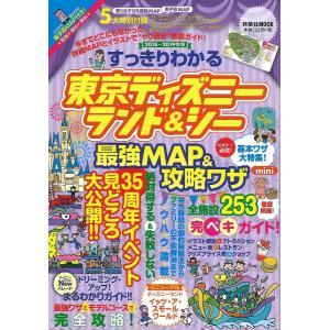 著:最強MAP&攻略ワザ調査隊 出版社:扶桑社 発行年月:2018年07月 シリーズ名等:扶桑社MO...