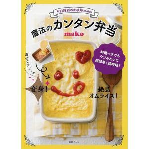 著:mako 出版社:扶桑社 発行年月:2019年03月 キーワード:料理 クッキング