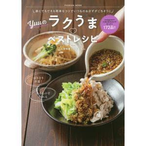 Yuuのラクうまベストレシピ 誰にでもできる簡単なコツでいつものおかずがごちそうに/Yuu/レシピ