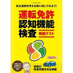 運転免許認知機能検査模擬テスト 自主返納を考える前に試してみよう!