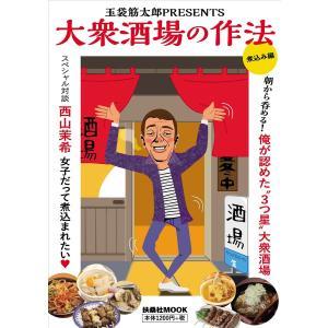 大衆酒場の作法 玉袋筋太郎PRESENTS 煮込み編/玉袋筋太郎/旅行