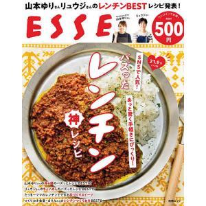 バズったレンチン神レシピ/山本ゆり/リュウジ/レシピ
