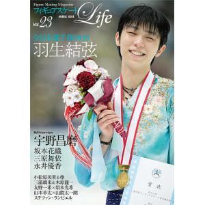 毎日クーポン有/ フィギュアスケートLife Figure Skating Magazine Vol.23|bookfan PayPayモール店