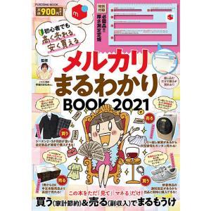 毎日クーポン有/ メルカリまるわかりBOOK 2021/宇田川まなみ