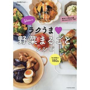 日曜はクーポン有/ Yuuのラクうま野菜まるごとレシピ やる気のない日もおいしくできる!/Yuu/レシピ|bookfan PayPayモール店
