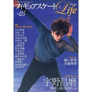 毎日クーポン有/ フィギュアスケートLife Figure Skating Magazine Vol.25|bookfan PayPayモール店