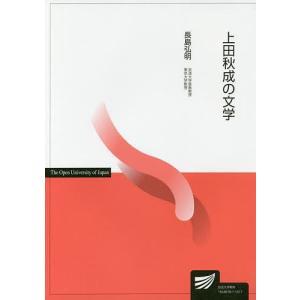 上田秋成の文学/長島弘明|boox