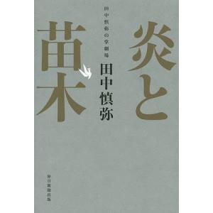 著:田中慎弥 出版社:毎日新聞出版 発行年月:2016年05月