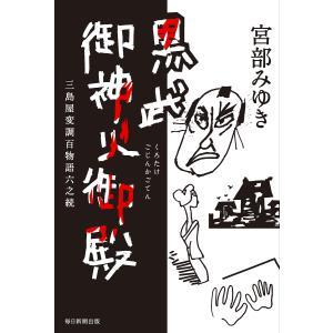 黒武御神火御殿 三島屋変調百物語六之続/宮部みゆき