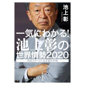 一気にわかる!池上彰の世界情勢 2020/池上彰