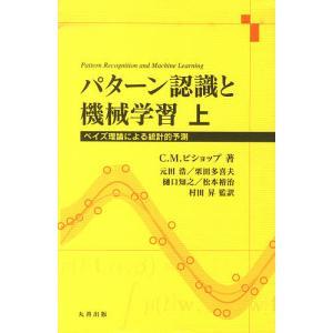 パターン認識と機械学習 上 ベイズ理論に/C.M.ビショップ元田浩