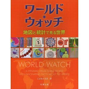 日曜はクーポン有/ ワールド・ウォッチ 地図と統計で見る世界/こどもくらぶ|bookfan PayPayモール店