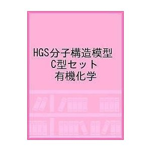 HGS分子構造模型 C型セット 有機化学
