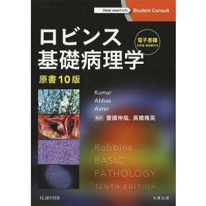 ロビンス基礎病理学/VinayKumar/AbulK.Abbas/JonC.Aster