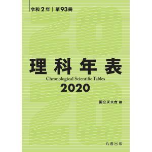 理科年表 第93冊(令和2年)/国立天文台