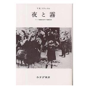 夜と霧 ドイツ強制収容所の体験記録 新装/V.E.フランクル/霜山徳爾