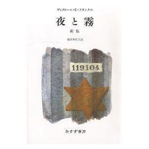 著:ヴィクトールE.フランクル 訳:池田香代子 出版社:みすず書房 発行年月:2002年11月