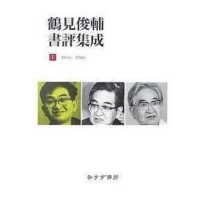 鶴見俊輔書評集成 1/鶴見俊輔